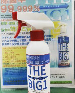 除菌スプレー「THE BIG 1」