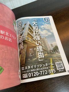 ハーフプライス大和市版に掲載されています!